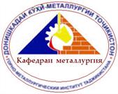 Нишони Кафедраи металлургия